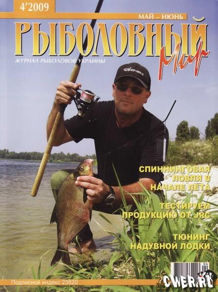 Рыболовные журналы и книги