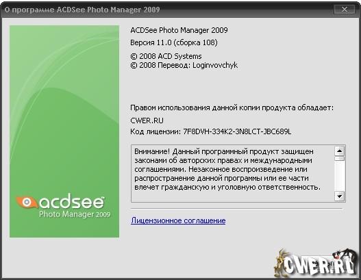 ACDSEE PHOTO MANAGER 2009 РУССКАЯ ВЕРСИЯ СКАЧАТЬ БЕСПЛАТНО