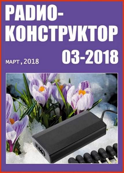 ЖУРНАЛ РАДИОКОНСТРУКТОР 3 2018 СКАЧАТЬ БЕСПЛАТНО