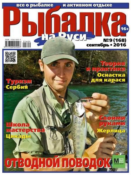 Рыбалка на руси список