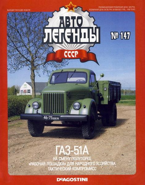 ЖУРНАЛ АВТОЛЕГЕНДЫ СССР СКАЧАТЬ БЕСПЛАТНО