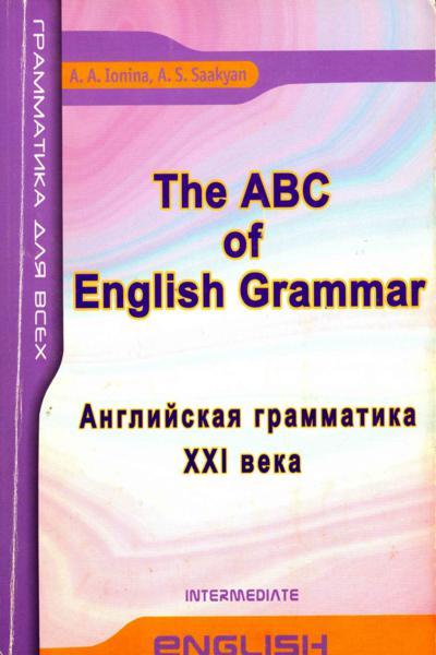 Английский Грамматика 21 Века Гдз