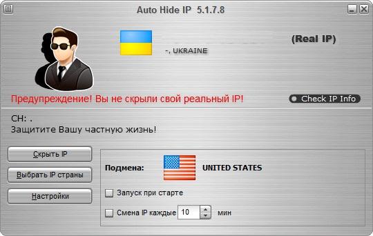 AUTO HIDE IP 5.3.2.6 RUS КЛЮЧ СКАЧАТЬ БЕСПЛАТНО