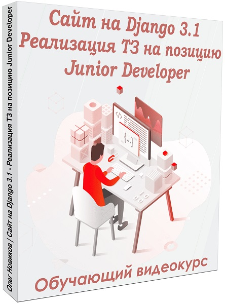 Сайт на Django 3.1. Реализация ТЗ на позицию Junior Developer