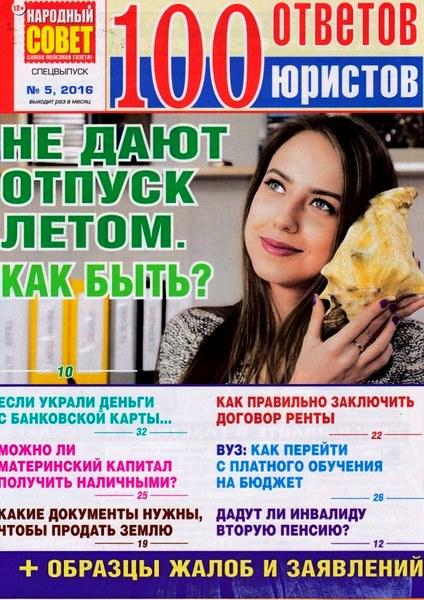 Знакомства советов газета сто