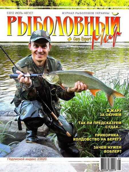 Рыболовные книги и журналы