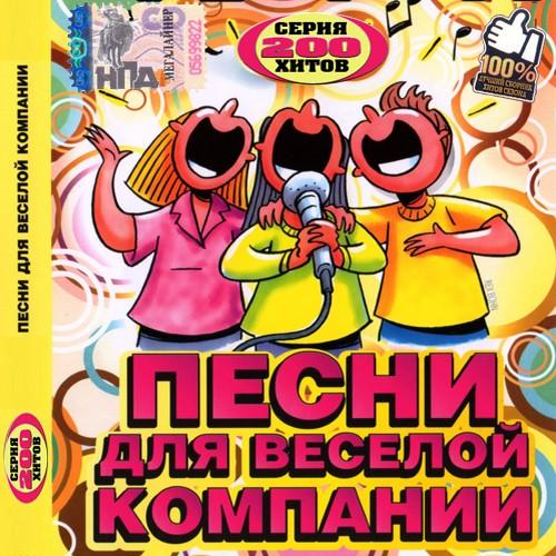 ПЕСНИ НА ГУЛЯНКУ ТАНЦЕВАЛЬНЫЕ ДЛЯ РУССКИХ ВЕСЕЛЫЕ СКАЧАТЬ БЕСПЛАТНО