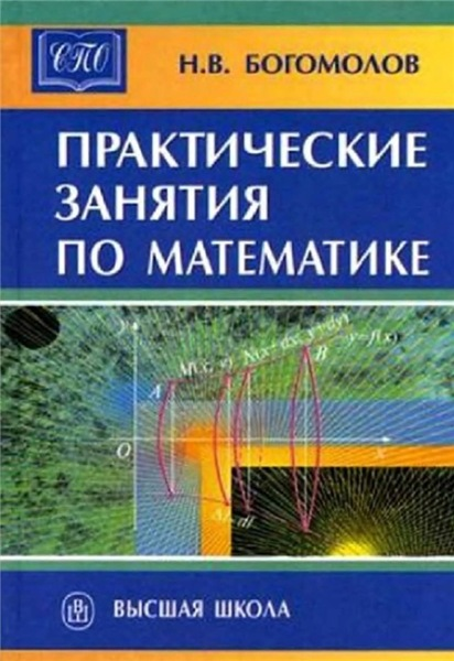 математика высшая скачать учебник решебник
