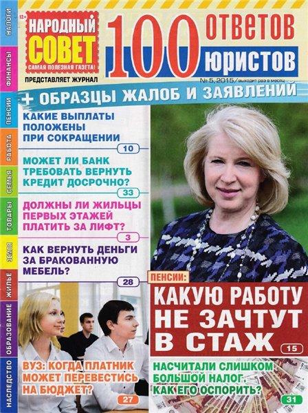 Газета Сто Советов Знакомства