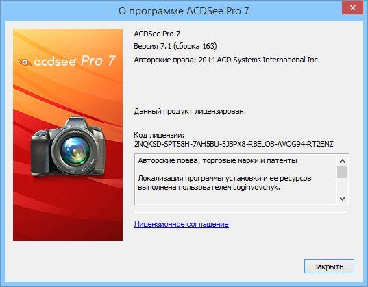 ACDSEE PRO V 7.0 BUILD 138 РУССКАЯ ВЕРСИЯ X64 PATCH СКАЧАТЬ БЕСПЛАТНО