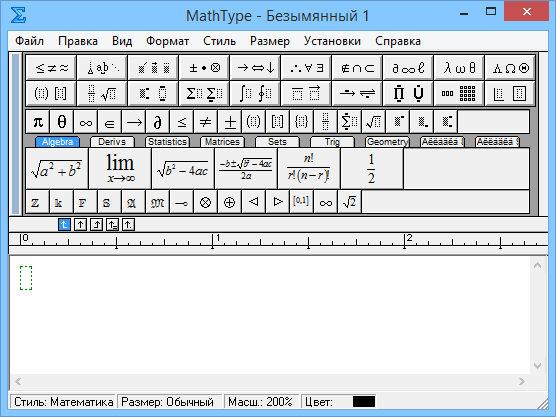 MATH TYPE 6.0C RUS СКАЧАТЬ БЕСПЛАТНО