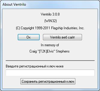 VENTRILO 3.0.8 RUS СКАЧАТЬ БЕСПЛАТНО