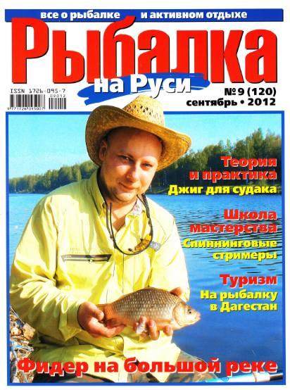Видео журналы все о рыбалки